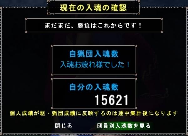 20180220_第120回狩人祭入魂数