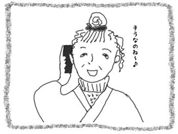 電話を邪魔するモモ1