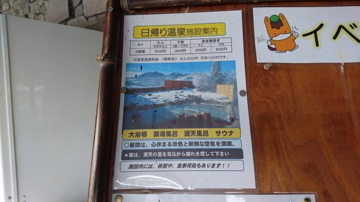 道の駅・中山盆地21