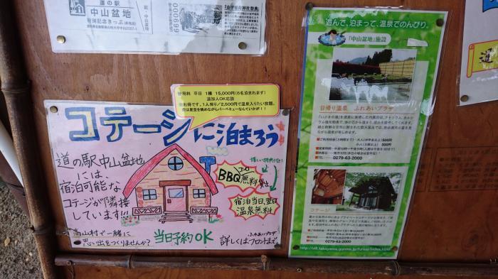 道の駅・中山盆地22
