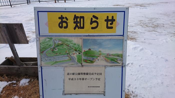 道の駅・中山盆地14