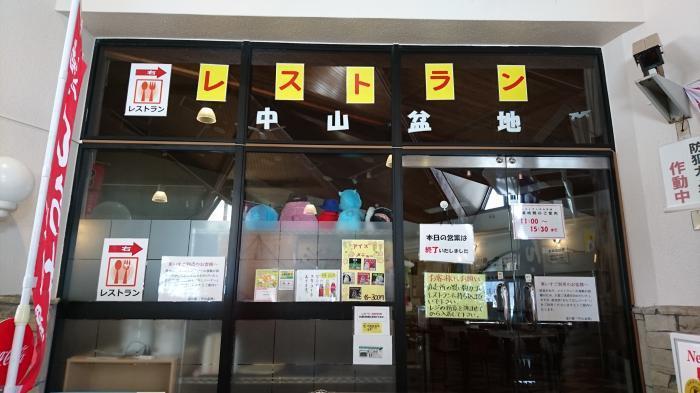 道の駅・中山盆地18