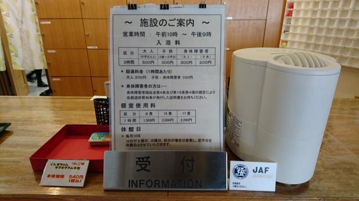 道の駅・中山盆地24