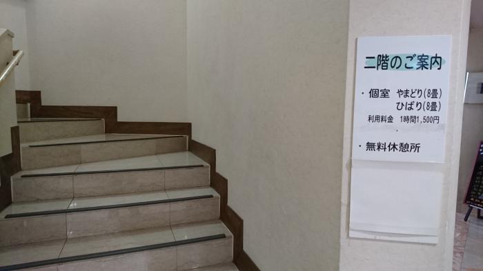 道の駅・中山盆地26