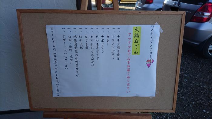 道の駅くりもと紅小町の郷5
