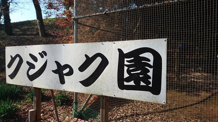 道の駅くりもと紅小町の郷13