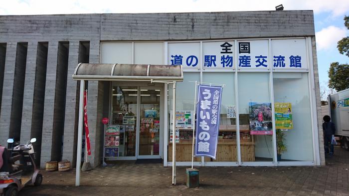 道の駅くりもと紅小町の郷25