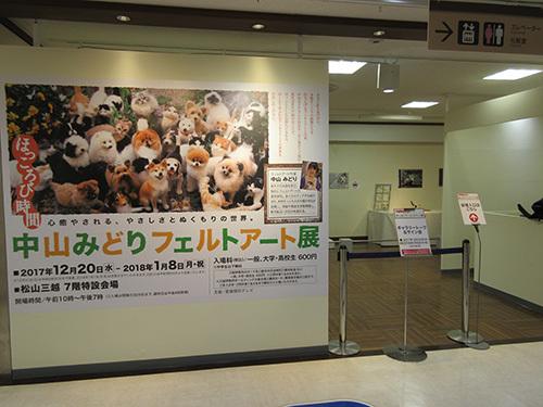 IMG_2980松山三越フェルトアート展