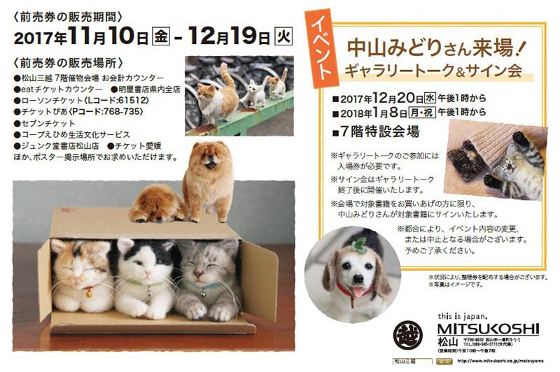 matuyamamitukoshi2.jpg