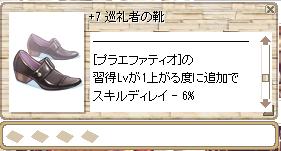 巡礼者の靴