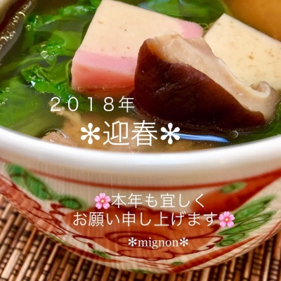 2018年お雑煮