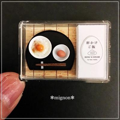 卵かけご飯nunushouse