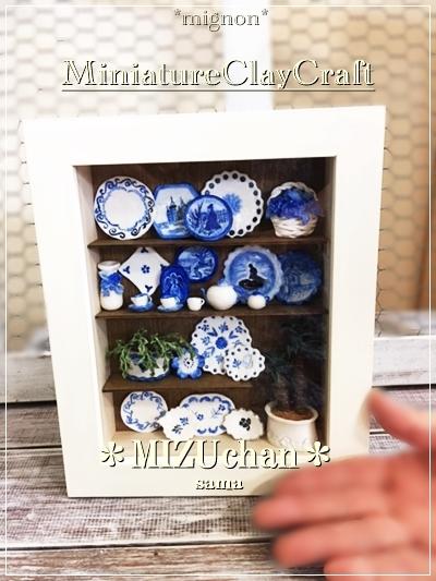 MIZUchan様【お皿】MiniatureClayCraft