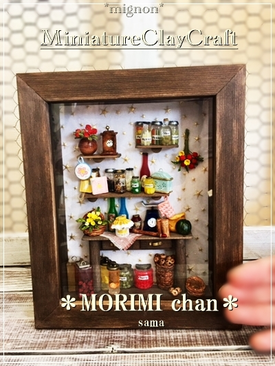morimiちゃん【キッチングッズ】MiniatureClayCraft