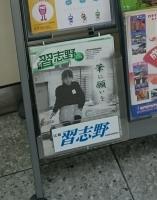 京成改札口のラック