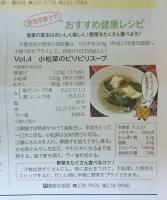 ちば市政だよりレシピ「小松菜のピリピリスープ」