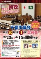 議会ポスター・議場コンサート