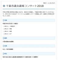 議場コンサート2018