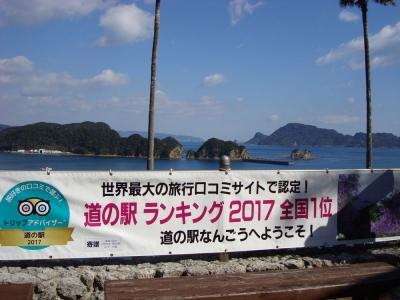 日南の旅4