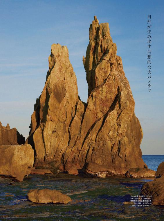 Discover Japan 3月号03