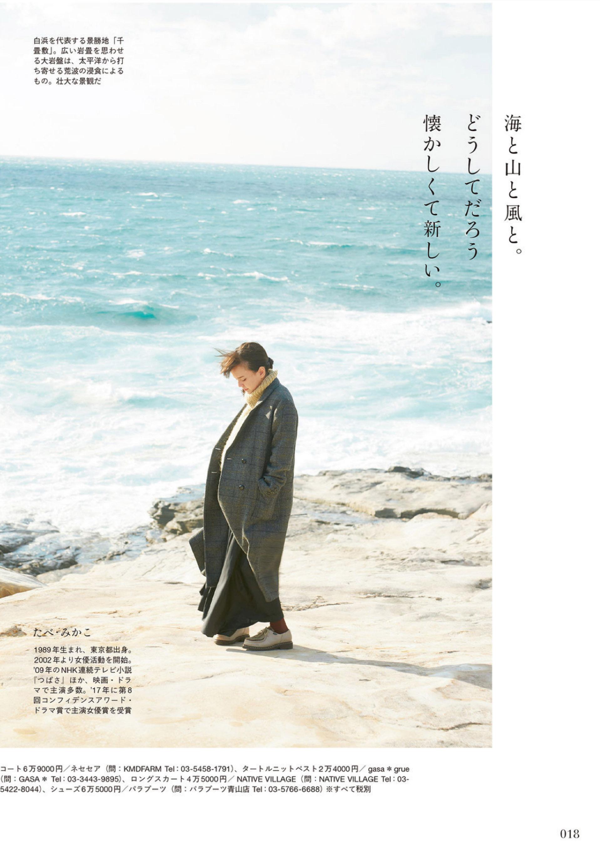 Discover Japan 3月号05