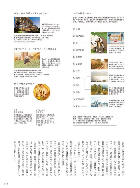 Discover Japan 3月号06