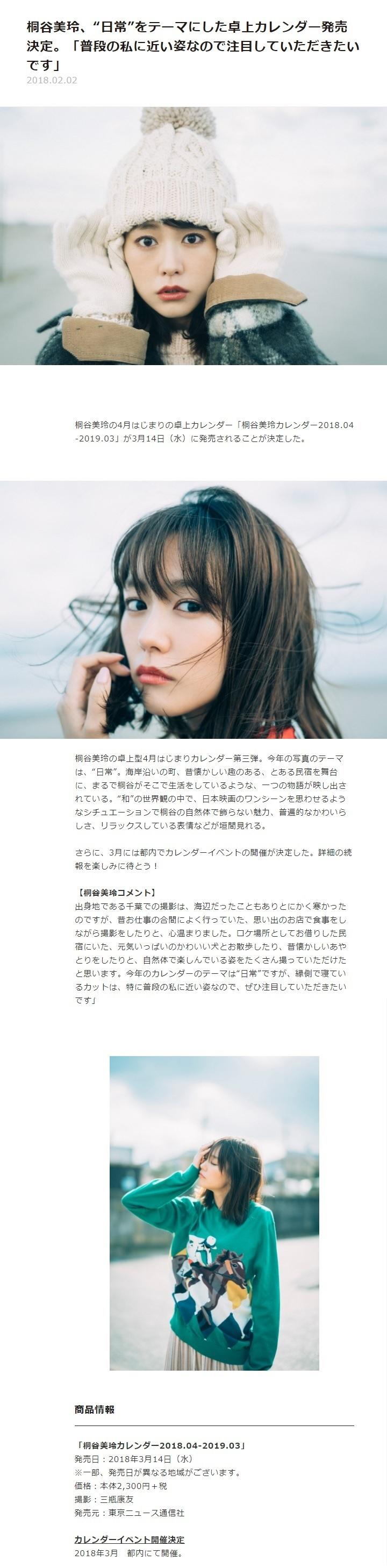 es桐谷美玲-00