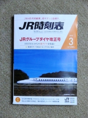 JR時刻表3月号