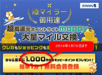 モッピー登録で1000Pプレゼント