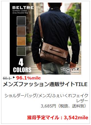 メンズファッション通販サイトTILE