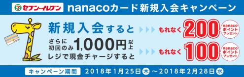 nanaco入会キャンペーン