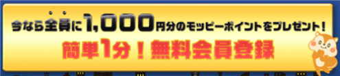 モッピー登録で1000円ボーナス