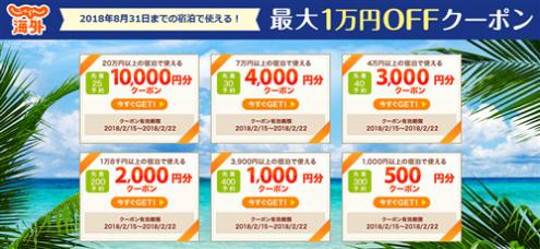 じゃらん海外|最大10,000円OFFクーポン