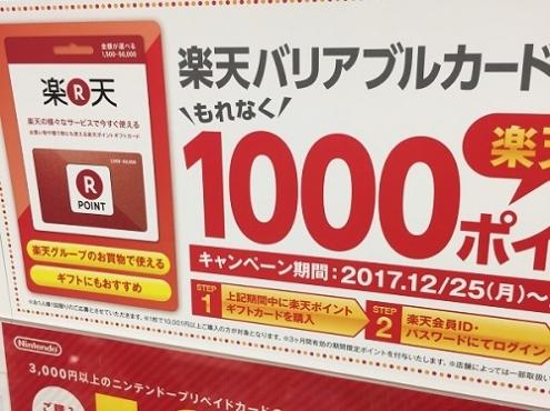 楽天バリアブルカード購入で1,000ポイントプレゼント