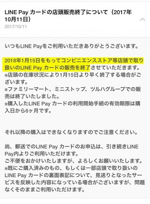 LINE Payカードコンビニでの取り扱い終了
