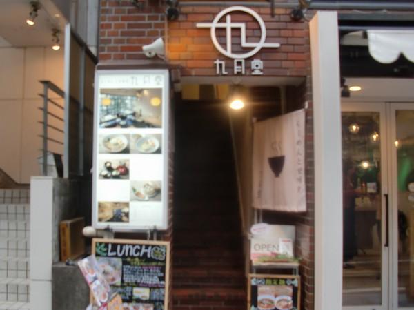 九月堂@渋谷・20171205・店舗