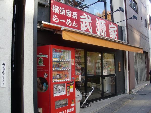 武源家@三田・20171210・店舗