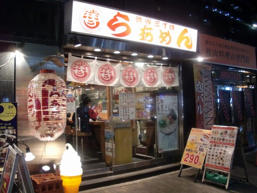 渋三@渋谷・20171212・店舗