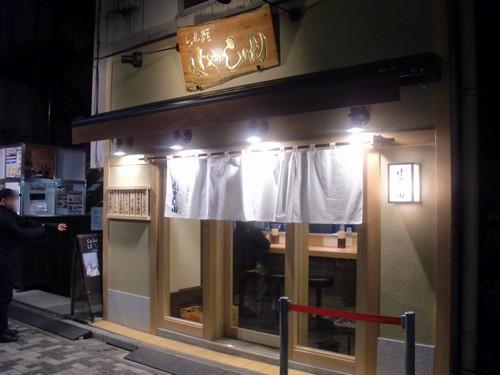 はやし田@新宿三丁目・20171226・店舗