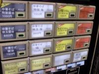 きみはん@五反田・20171229・券売機