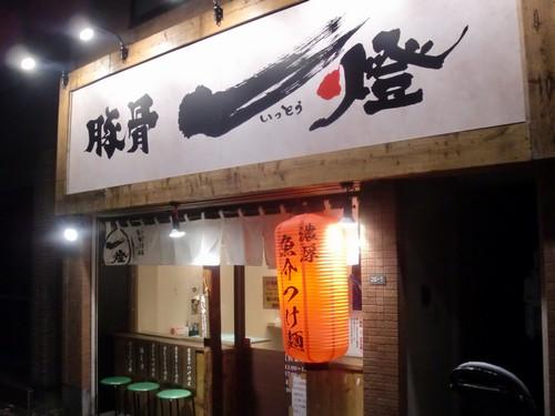 豚骨一燈@本郷三丁目・20171230・店舗