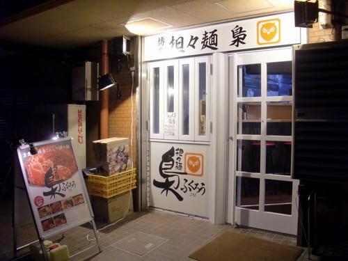 梟@五反田・20180114・店舗