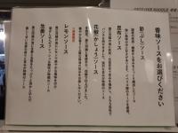 壱富士@目黒・20180116・メニュー