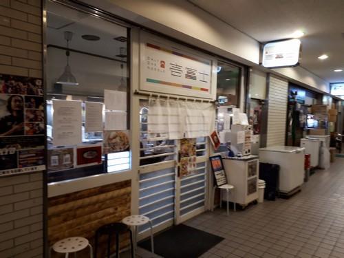 壱富士@目黒・20180116・店舗