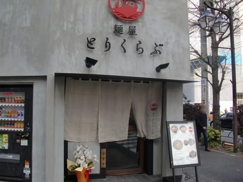 とりくらぶ@神保町・20180129・店舗