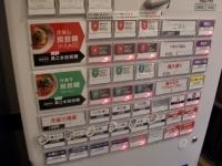 175@銀座一丁目・20180201・券売機