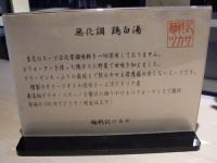 ツカサ@六本木・20180214・能書き