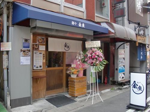 金座@人形町・20180218・店舗