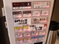 八咫烏@九段下・20180227・券売機