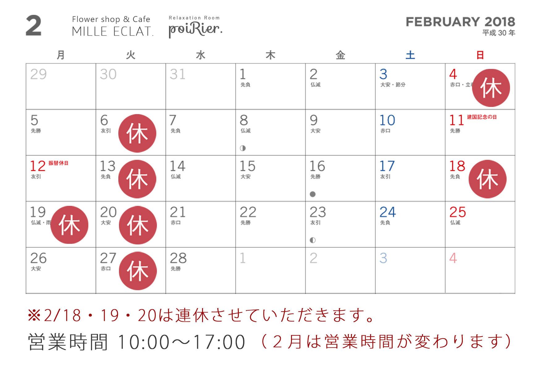 佐倉市ユーカリが丘のお花屋さんミルエクラ.2018年2月のお休み
